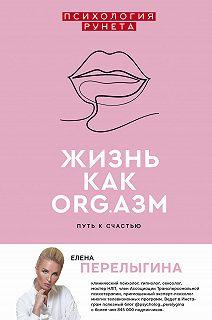 Психология Рунета
