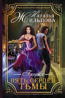 Магический детектив (АСТ)
