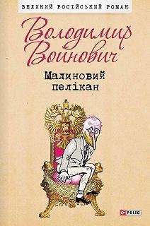 Великий російський роман