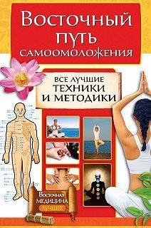 Восточная медицина. Лучшее
