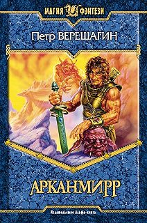 Арканмирр: Книга Зеркал
