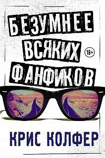Молодежные романы Криса Колфера