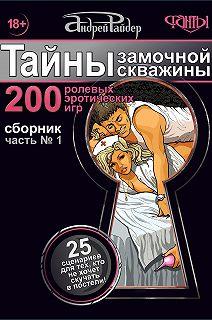 200 ролевых эротических игр