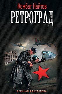 Ретроград