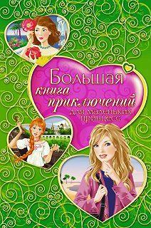Сборники детских книг