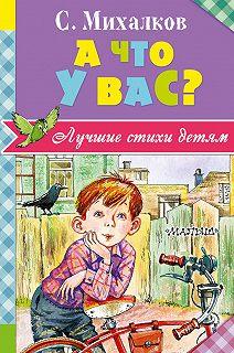 Лучшие стихи детям (АСТ)