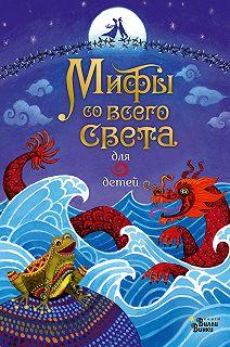 Любимые мифы и сказки для детей