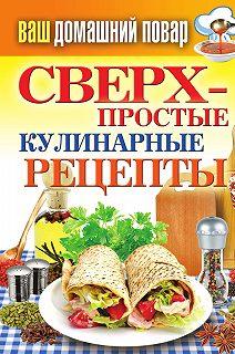 Ваш домашний повар