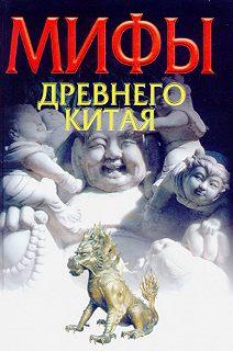Мифы народов мира (АСТ)