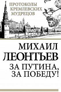 Протоколы кремлевских мудрецов