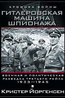 Хроника войны