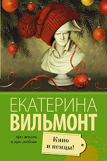 Про жизнь и про любовь: Екатерина Вильмонт