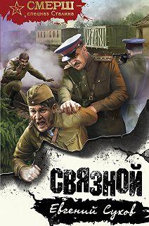СМЕРШ – спецназ Сталина