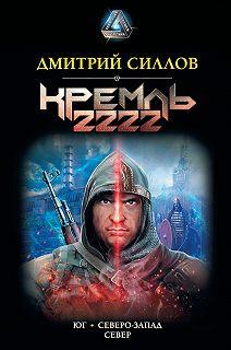 Кремль 2222 (сборники)