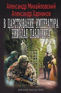 Военная фантастика (АСТ)