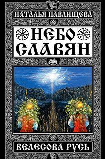 Небо славян. 100 веков русской истории