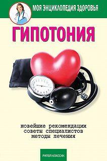 Моя энциклопедия здоровья
