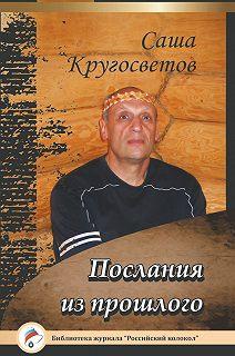 Библиотека журнала «Российский колокол»