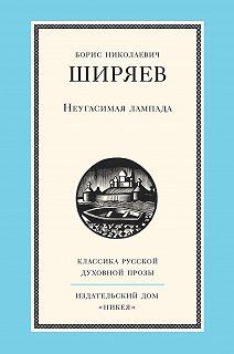 Классика русской духовной прозы
