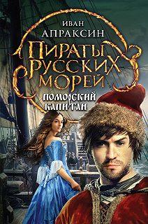 Пираты русских морей
