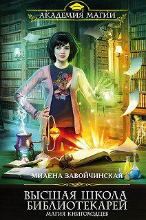 Высшая Школа Библиотекарей
