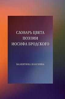 Энциклопедии, справочники, словари