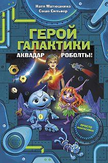 Фантастические истории