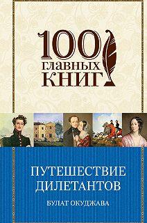 100 главных книг (Эксмо)