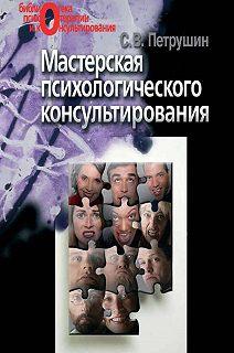 Библиотека психотерапии и консультирования под редакцией профессора В. В. Макарова