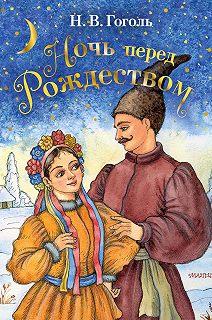 Сказочные книги – детям