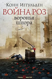 Грандмастер исторического романа