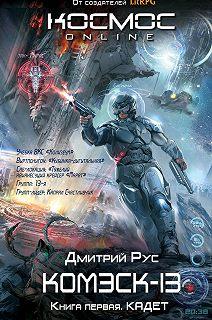 Космос Online