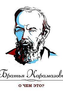 Братья Карамазовы (Скрытые лица)