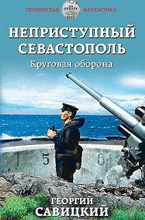 Неприступный Севастополь