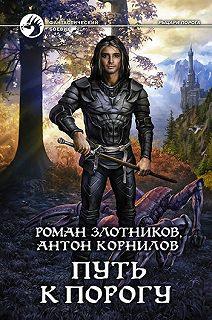 Рыцари Порога