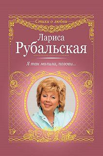 Стихи о любви (АСТ)