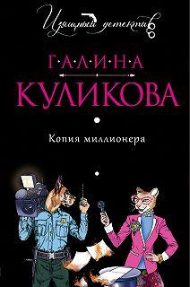 Изящный детектив от Галины Куликовой