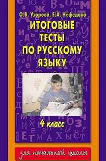 Для начальной школы (АСТ)