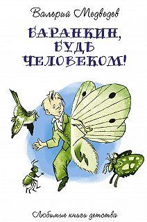 Любимые книги детства (Рипол)