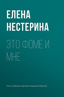 Повести (Нестерина)
