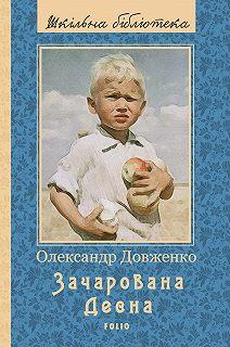 Шкільна бібліотека української та світової літератури