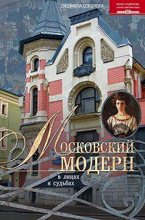 Москва и Подмосковье. История, памятники, судьбы