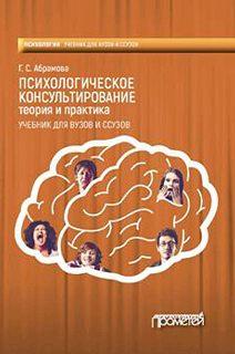 Психология. Учебное пособие для вузов и ссузов