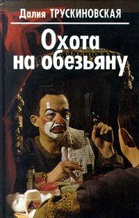 Клоунские детективы