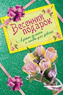 Большая книга романов о любви для девочек