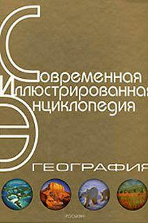 Современная иллюстрированная энциклопедия. География