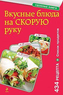 Кулинария. Удобные книги