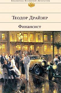Трилогия желания (новый перевод)