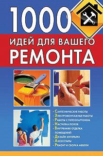 Домашняя библиотека (АСТ)