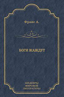 Шедевры мировой литературы (Мир книги, Литература)